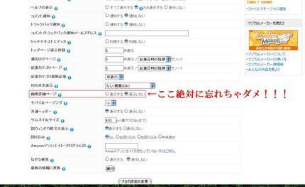 ブログ設定画面.JPG
